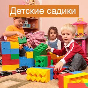 Детские сады Благодарного