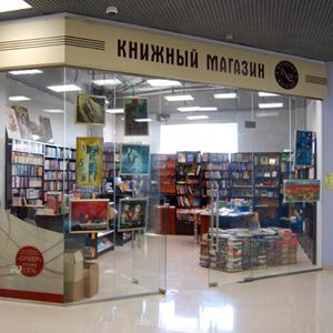Книжные магазины Благодарного