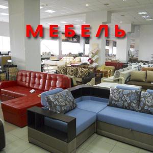 Магазины мебели Благодарного